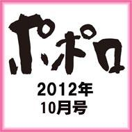 POPOLO 2012 October