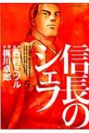 信長のシェフ 5 芳文社コミックス
