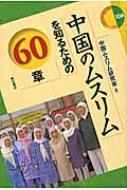 中国のムスリムを知るための60章 エリア・スタディーズ