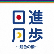日進月歩〜虹色の橋〜