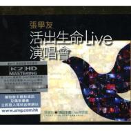 張學友活出生命live演唱會 (2k2hd)