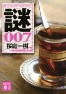 謎 桜庭一樹選 スペシャル・ブレンド・ミステリー 007 講談社文庫