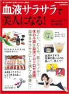 HMV ONLINE/エルパカBOOKS栗原毅/血液サラサラで美人になる!