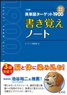 英単語ターゲット1900書き覚えノート