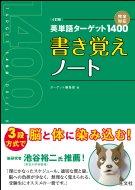 英単語ターゲット1400書き覚えノート