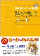 英単語ターゲット1200書き覚えノート