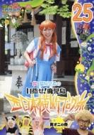 Rokemitsu Sakura Inagaki Saki No Mezase!Kagoshima Nishi Nihon Oudan Blog Tabi 25 Kioni No Maki