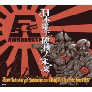The Future of Japanese Digital Hardcore!!!!-日本電子硬核ノ未来-