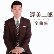 渥美二郎全曲集2012