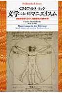 文学におけるマニエリスム 言語錬金術ならびに秘教的組み合わせ術 平凡社ライブラリー
