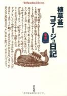 植草甚一コラージュ日記 東京1976 平凡社ライブラリー