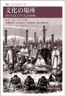 文化の場所 ポストコロニアリズムの位相 叢書・ウニベルシタス
