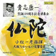 交響曲 仏陀: 小松一彦 / 大阪po