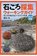 ローチケHMV渡辺一夫/石ころ採集ウォーキングガイド ハイキングをしながら石ころが拾えるコース付き