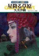 星降る草原 グイン・サーガ外伝23 ハヤカワ文庫JA