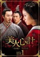 美人心計〜一人の妃と二人の皇帝〜DVD-BOX 1