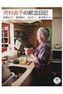 沢村貞子の献立日記 とんぼの本
