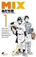 MIX 1 ゲッサン少年サンデーコミックス