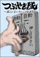 つぶやき隊〜試しに言いたいことがある〜