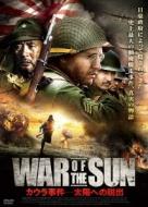 WAR OF THE SUN カウラ事件—太陽への脱出