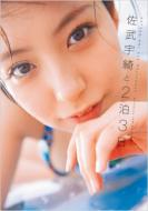 佐武宇綺と2泊3日 SATAKE UKI 2nd Photobook