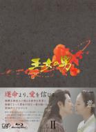 王女の男 Blu-ray BOX II