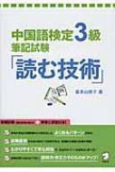 中国語検定3級筆記試験「読む技術」