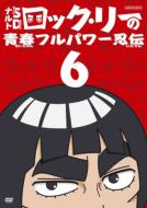 NARUTO-ナルト-SD ロック・リーの青春フルパワー忍伝6
