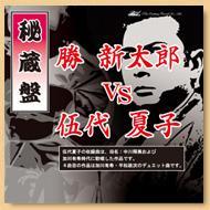 秘蔵盤 勝新太郎 VS 伍代夏子