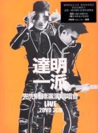 兜兜轉轉演演唱唱會live (首批加強版)