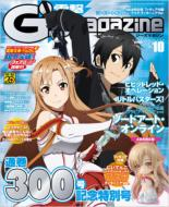 Dengeki G's magazine 2012 October