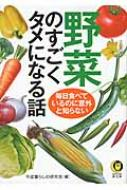 野菜のすごくタメになる話 毎日食べているのに意外と知らない KAWADE夢文庫
