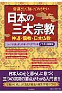 常識として知っておきたい日本の三大宗教 イラスト図解版