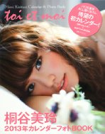 桐谷美玲/桐谷美玲 2013 カレンダーフォトbook