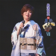 BS日本のうた VII
