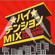 ハイテンションMIX mixed by DJ eLEQUTE
