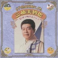 SP原盤再録シリーズ::SP原盤再録による 三橋美智也 ヒット・アルバム Vol.2