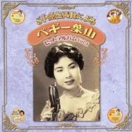 Sp Genban Sairoku Ni Yoru Peggy Hayama Hit Album Vol.1