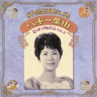 Sp Genban Sairoku Ni Yoru Peggy Hayama Hit Album Vol.2