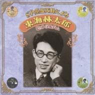 SP原盤再録シリーズ::SP原盤再録による 東海林太郎 ヒット・アルバム