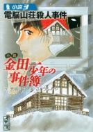 小説 金田一少年の事件簿 3 電脳山荘殺人事件 講談社漫画文庫