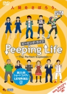 Peeping Life (ピーピング ライフ)-the Perfect Explosion-