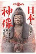 すぐわかる日本の神像 あらわれた神々のすがたを読み解く