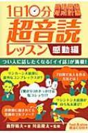 「英語回路」育成計画 1日10分超音読レッスン感動編