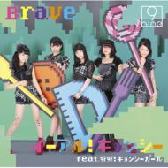 イーアル ! キョンシー feat.好好! キョンシーガール / Brave 【通常盤1】