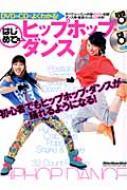 ムック DVD&CDでよくわかる! はじめてのヒップホップダンス カッコ良くヒップホップダンスが踊れるようになる!