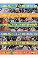 横尾忠則コラージュ1972‐2012