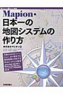 Mapion・日本一の地図システムの作り方 Software Design plusシリーズ