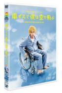 24HOUR TELEVISION スペシャルドラマ2012::車イスで僕は空を飛ぶ