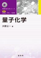 量子化学 物理化学入門シリーズ